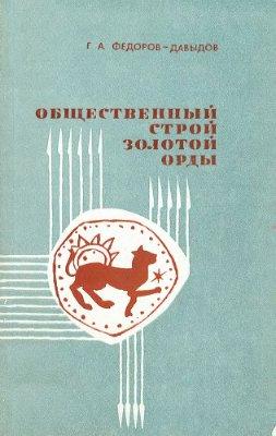 Общественный строй Золотой Орды