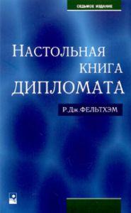 Настольная книга дипломата -4-е изд. /Пер.с англ.