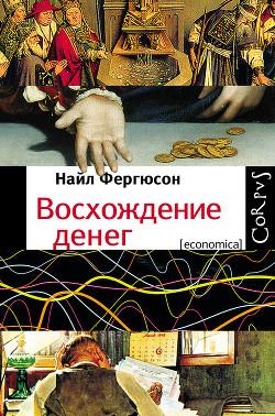 Восхождение денег. \2013-2015