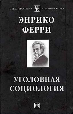 Уголовная социология (Библиотека криминолога)