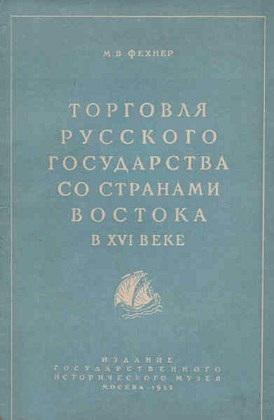 Торговля русского государства со странами востока в 16 веке