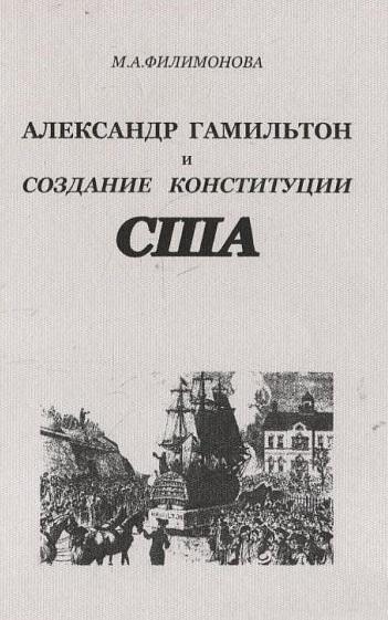 Александр Гамильтон и создание конституции США