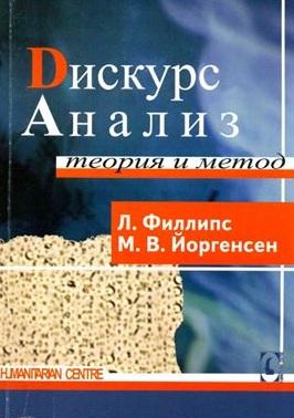 Дискурс-анализ. Теория и метод - 2-е изд., испр.