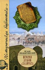 История арабов и Халифата