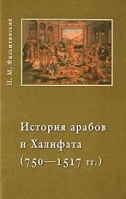 История арабов и Халифата. 750-1517