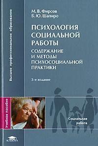 Психология социальной работы: Содержание и методы психосоциальной практики (3-е изд., стер.) учеб. пособие