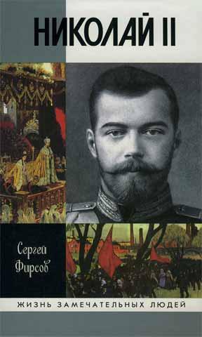 Николай II  \ЖЗЛ