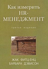 Как измерить HR-менеджмент. 3-е изд