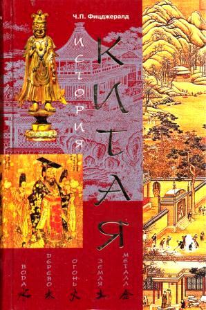 История Китая \Фицджеральд