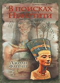 В поисках Нефертити