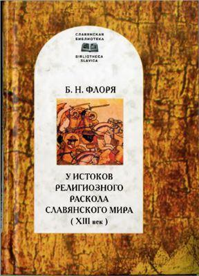 """У истоков религиозного раскола славянского мира (XIII в.)"""""""