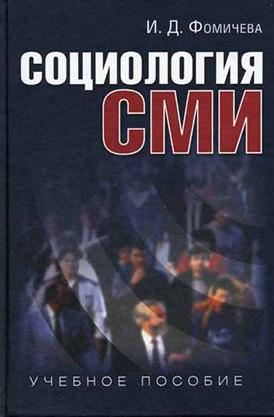 Социология СМИ: Учебное пособие