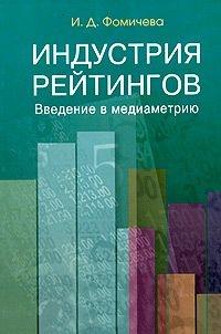 Индустрия рейтингов: Введение в медиаметрию: Учебное пособие