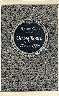 Опала Тюрго 12 мая 1776