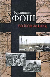 Воспоминания (война 1914-1918 гг.)