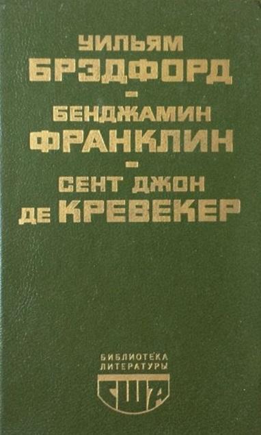 Автобиография\Ист.поселения в Плимуте\Письма амер.фермера