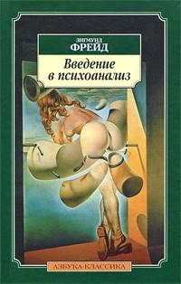 Введение в психоанализ (пер.)