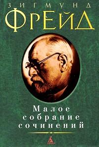 Малое собрание сочинений (2011-2013)