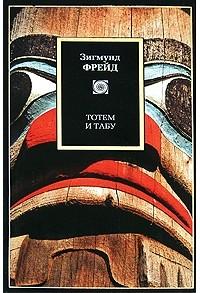 Тотем и Табу (+ЯиОно+ПсихМас+Остроум+ПоТуСтор+БудОдИллюзии)