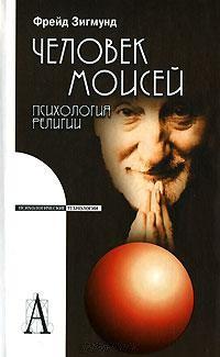 Человек Моисей: психология религии