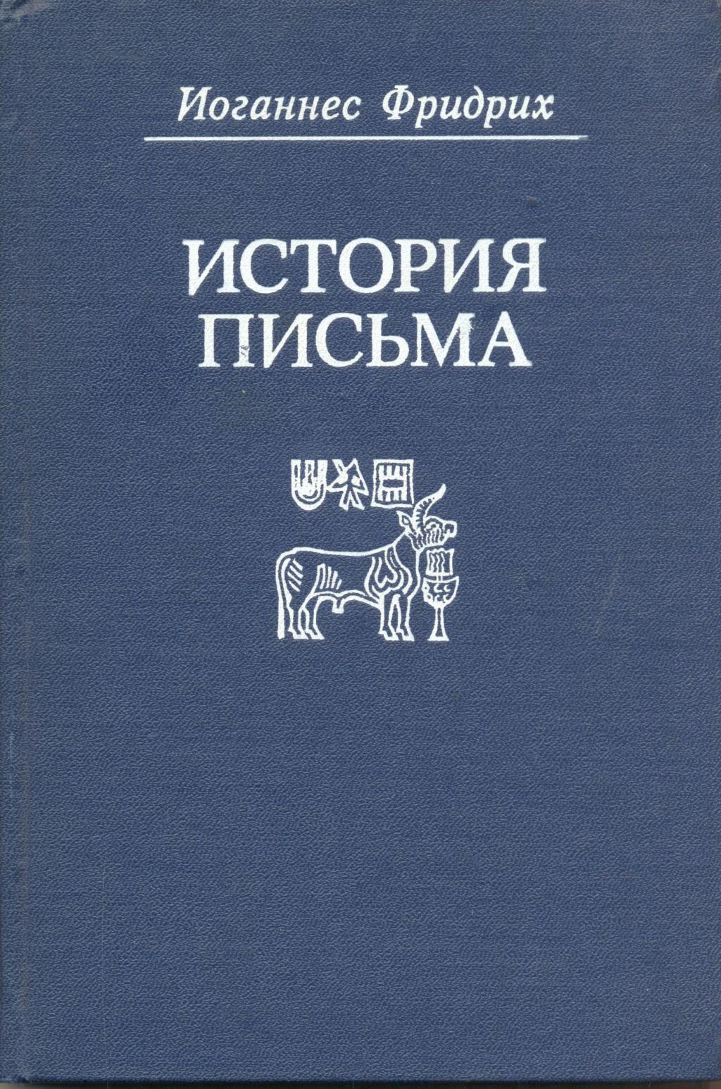 История письма (пер)