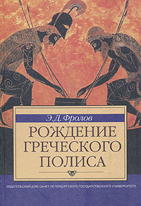 Рождение греческого полиса