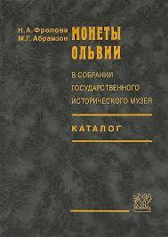 Монеты Ольвии в собрании Государственного исторического музея. Каталог.