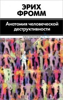 Анатомия человеческой деструктивности \Новая Философия