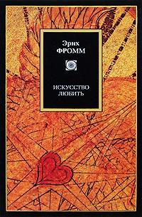 Искусство любить. \Philosophy\ 2010-12