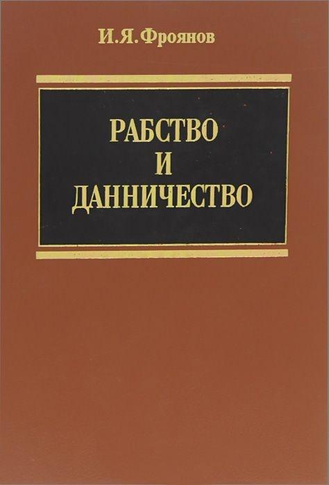 Рабство и данничество у восточных славян. (Научное издание)