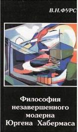 """Философия незавершенного модерна Ю.Хабермаса"""""""