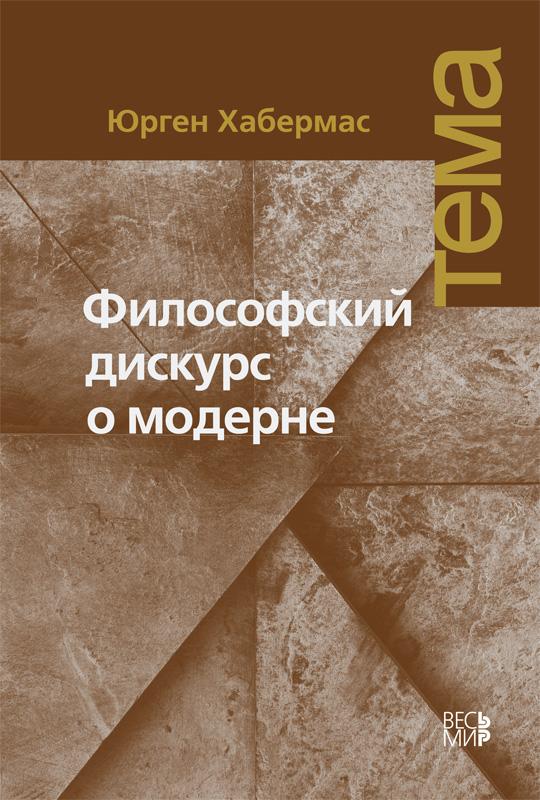 Философский дискурс о модерне