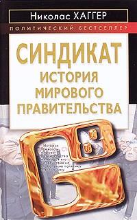 Синдикат. История мирового правительства \2009
