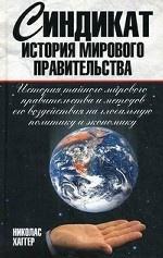 Синдикат. История мирового правительства \2011