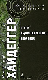 Исток художественного творения /Пер.Михайлова