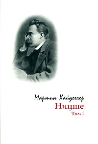 Ницше. В 2-х томах