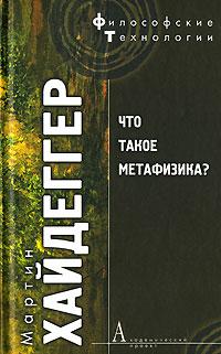 Что такое метафизика