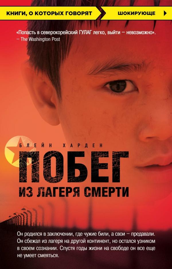 Побег из лагеря смерти (Северная Корея)
