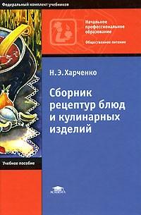 Сборник рецептур блюд и кулинарных изделий (2-е изд., стер.) учеб. пособие