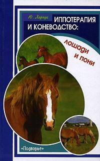 Иппотерапия и коневодство: лошади и пони