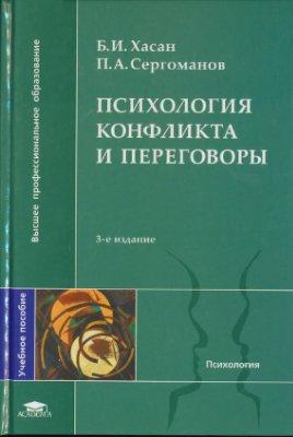 Психология конфликта и переговоры (3-е изд., стер.) учеб. пособие