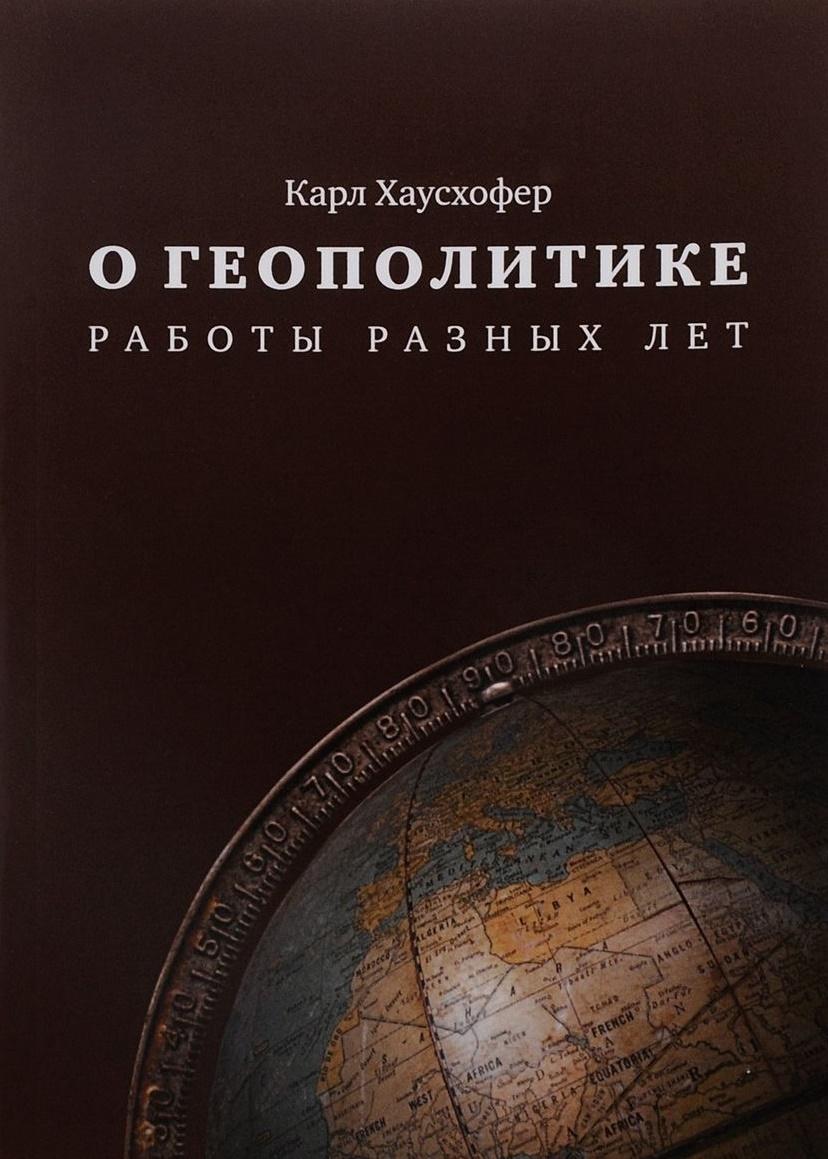 О геополитике \обл.