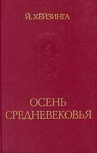 Осень средневековья \Наука