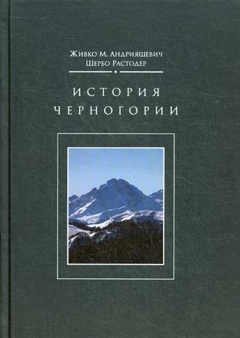 История Черногории с древнейших времен до 2006 года