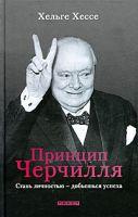 Принцип Черчилля