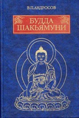 Будда Шакьямуни и индийский буддизм. Современное истолкование древних текстов.