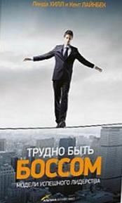 Трудно быть боссом. Модели успешного лидерства