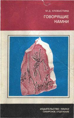 Говорящие камни. Сибирские мифы и археология