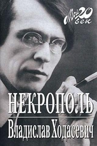 Некрополь \Мой 20 век\