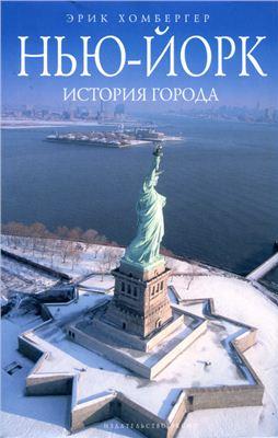 Нью-Йорк: история города